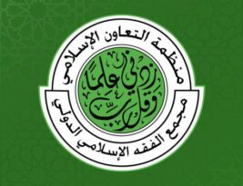 The International Islamic Fiqh Academy