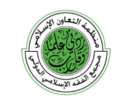 International Islamic Fiqh Academy | KSA