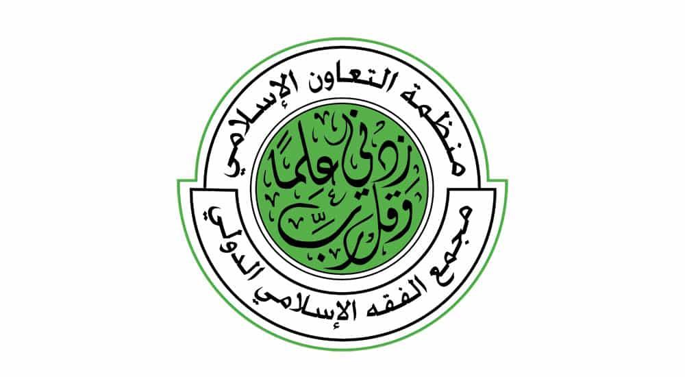 The International Islamic Fiqh Academy